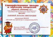 BlagPismoOkrugnayaOlimpiada2019LNV