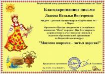 Maslenitsa2019LNV