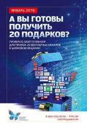 Digital TV -Revil 1300x1900 1200x1800-v2