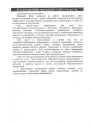 OSayteBus.gov.ru2