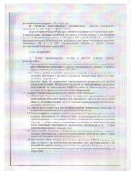 PostanovlenieKlimushina3101201911