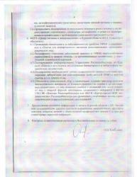 PostanovlenieKlimushina3101201913