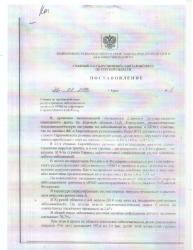 PostanovlenieKlimushina3101201914