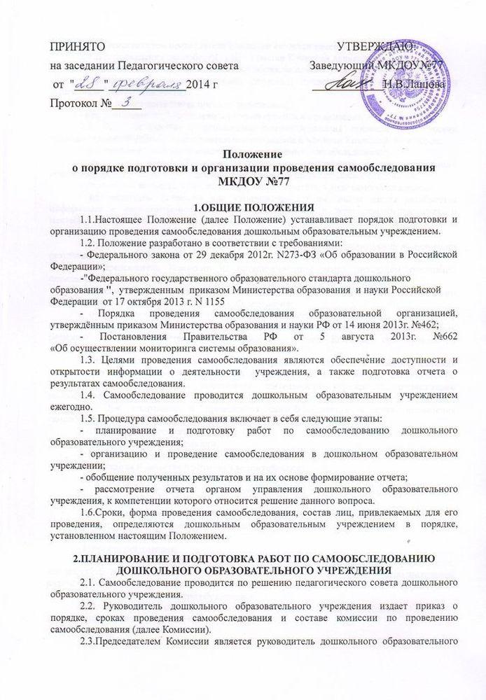 Самообследование Образовательной Организации 2016 Образец Москва - фото 3